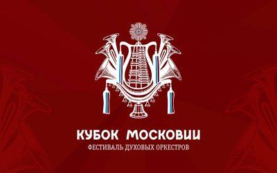 Фестиваль духовых оркестров «Кубок Московии» г.о. Истра