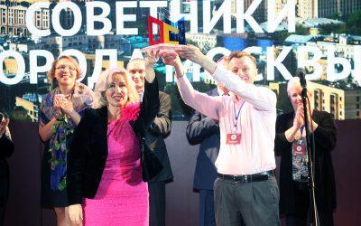 Ежегодная конференция региональной общественной организации Общественных советников в городе Москве